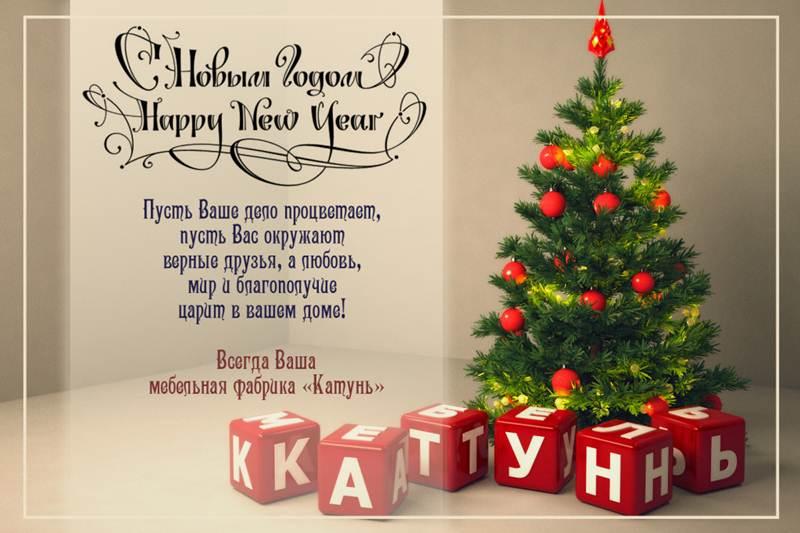Новый год, открытка