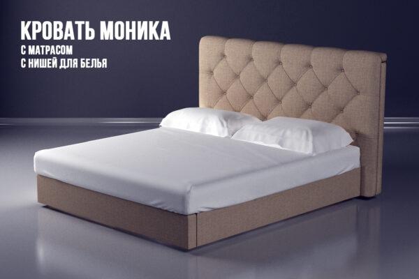 Моника С, кровать