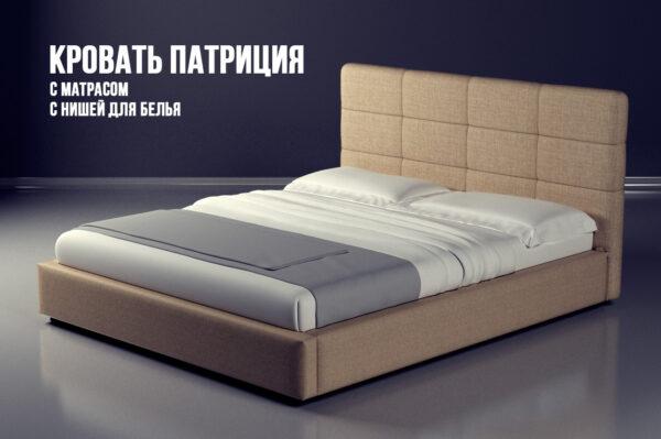 Патриция, кровать