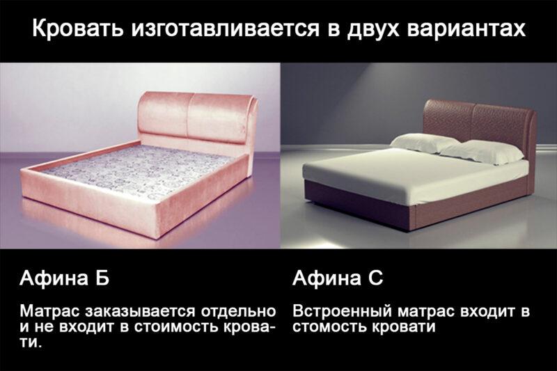 Афина различие кроватей