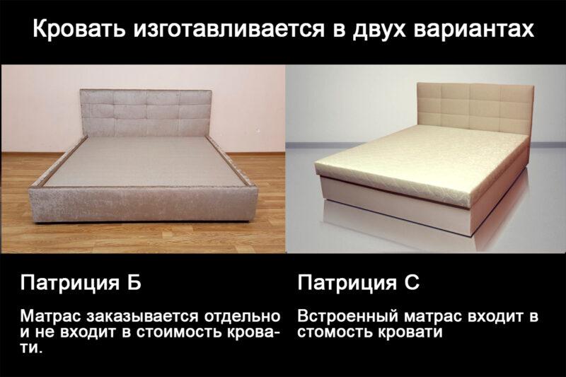 Патриция разница кроватей