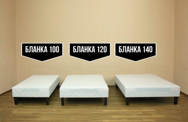 Бланка, кровать, размеры